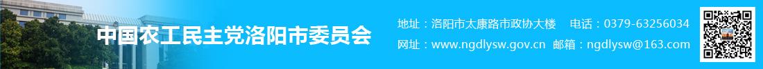 中国农工民主党洛阳市委员会