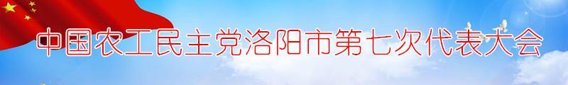 中国农工民主党洛阳市第七次代表大会